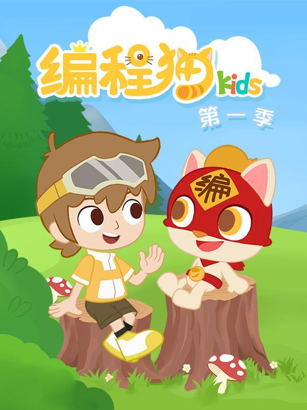 编程猫Kids第1季