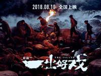 """《一出好戏》定档暑期 """"极限兄弟""""孙红雷狗年新春送旺旺"""