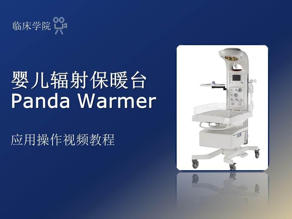 婴儿辐射保暖台Panda Warmer应用操作视频
