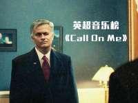 【第18期】《Call On Me》