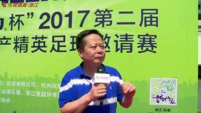 科勒杯2017第二届杭城地产精英足球邀请赛顺利开幕