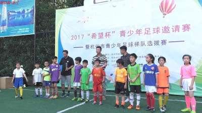 2017希望杯青少年足球邀请赛决赛