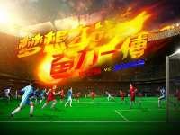 【整期】《足球火》瓜帅图雷亲临惊呆众将 火之队惨败曼城