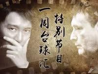 《一周台球汇》17:星爷白旋风领衔经典台球电影