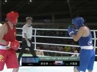 录播:中體杯珠海站 64KG级 潘金祥VS方嘉豪