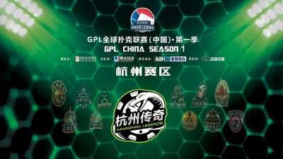 GPL全球扑克联赛(中国)杭州赛区精彩花絮