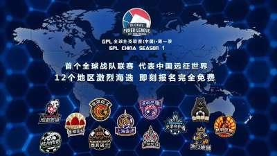 GPL中国站获各界支持,千位选手掀起赛事热潮