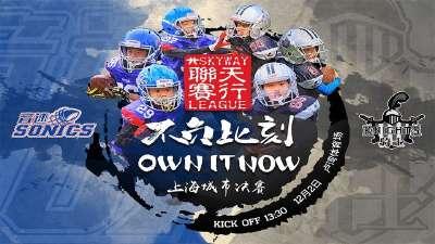 (全场录播)天行联赛上海城市决赛 音速队VS骑士队