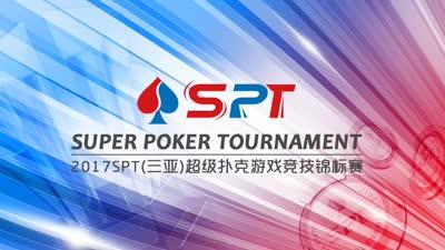 SPT三亚站总决赛Day4(回放)