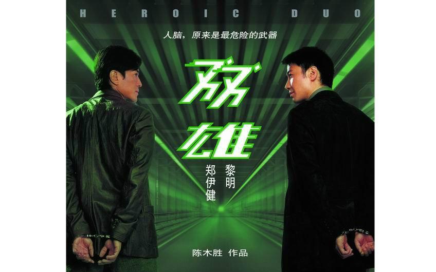 【剧情】双雄(2003) 黎明 / 郑伊健 / 林嘉欣 / 徐静蕾 / 吴镇宇【国语】