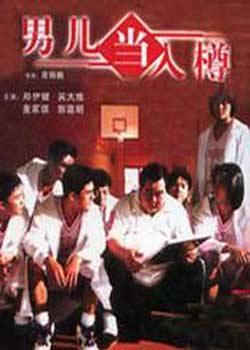 【喜剧/国语】男儿当入樽【1994】古天乐/吴大维/郑伊健/郑则仕
