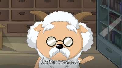 喜羊羊与灰太狼竞技大联盟09