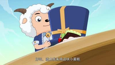 喜羊羊与灰太狼竞技大联盟26