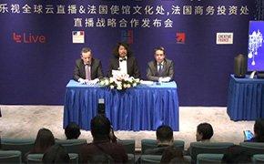乐视云全球直播&法国大使馆战略合作发布会