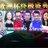 《超级对决》终极盛典-真球迷领走超级大奖