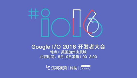 Google I/O 2016 开发者大会