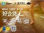 2016长江三峡越野赛