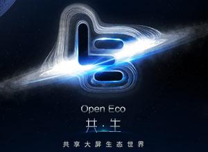 Open Eco 发布会
