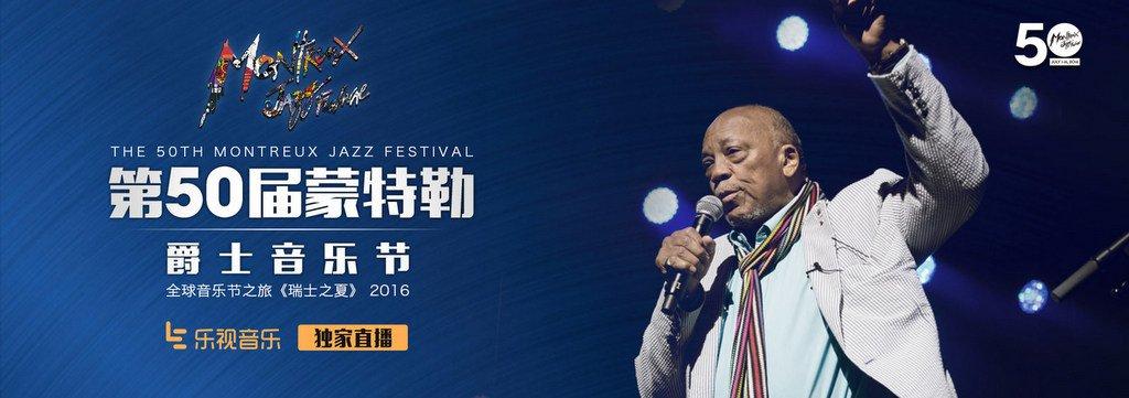 蒙特勒爵士音乐节50周年专题