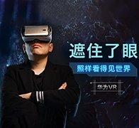 华为VR测评