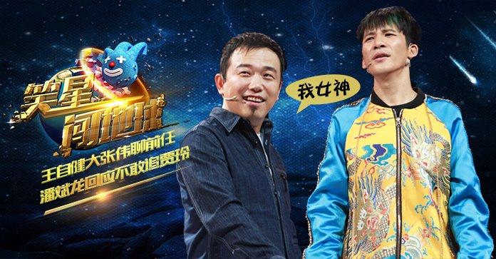 笑星闯地球(2017-01-14)