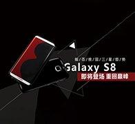 Galaxy S8即将登场