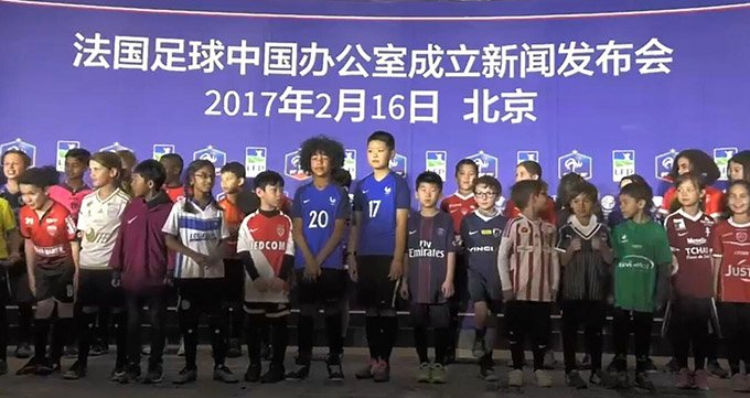 法国足球中国办公室成立-培训球员+教练助飞国足