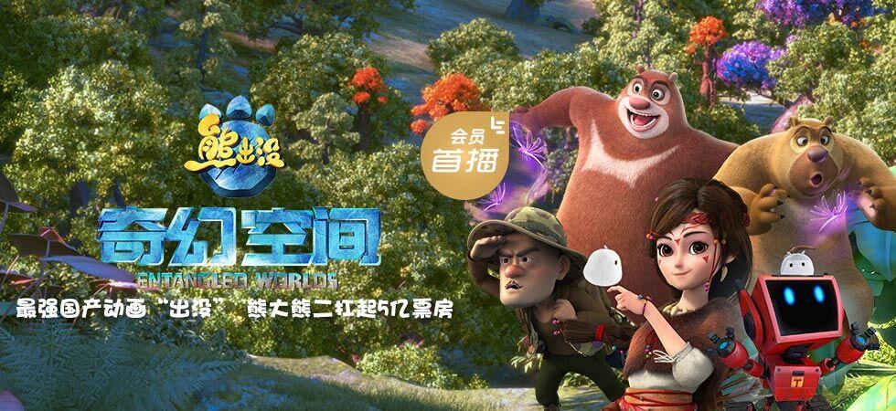 熊出没之奇幻空间 大电影上线啦!