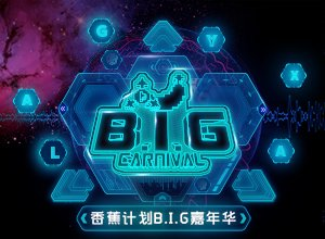 B.I.G香蕉计划泛娱乐嘉年华