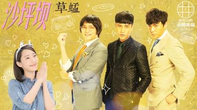 """《火锅英雄》宣传曲MV  陈坤秦昊喻恩泰""""沙坪坝草蜢""""天团出道"""