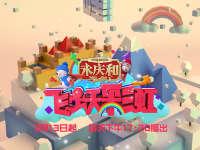 飞跃彩虹第二季
