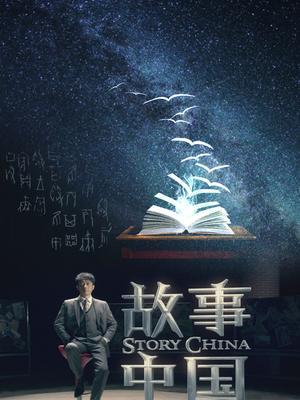 故事中国 2018年