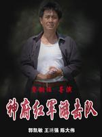 神府红军游击队
