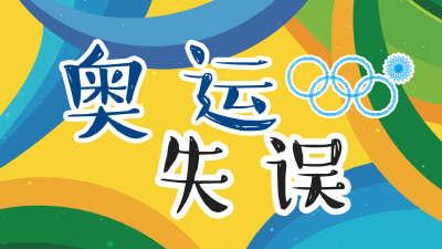 奥运开幕式失误大盘点  圣火烤鸽日本最悲催