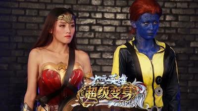 美漫cos再创新高 超级英雄巅峰对决