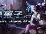 联盟传奇概述动画视频( ARAM Overview, League of Legends)