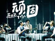 顽固 (五月天台北、高雄、北京鸟巢演唱会五十万人合唱版)