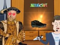 【第4期】《星球百科》古代球鞋长啥样 亨利八世还藏了一双
