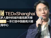 TEDxShanghai 筑梦人眼中的城市最高摩天楼