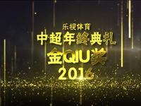 【金Qiu奖】梅西C罗再临现场 第二届中超金QIU奖爆笑来袭