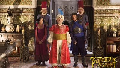 《阿拉丁与神灯》终极预告  法国票房冠军经典新编笑出内伤
