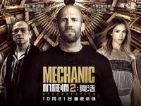 机械师2:复活 英语版