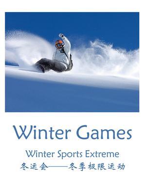冬运会——冬季极限运动