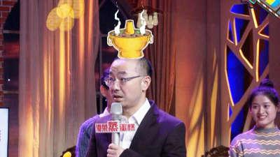 刘仪伟头顶火锅引爆笑