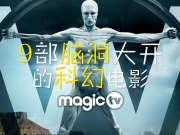 【MagicTV】脑洞大开的科幻电影推荐