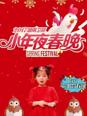 湖南卫视2017小年夜春晚(精彩片段)