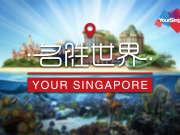 360°VR新加坡07之名胜世界