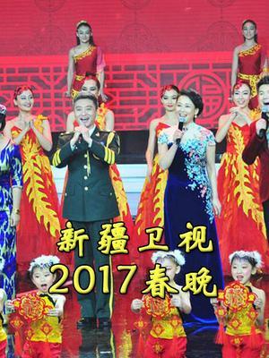 新疆卫视2017春晚