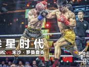拳星时代—王鹤松VS米沙·罗曼查克