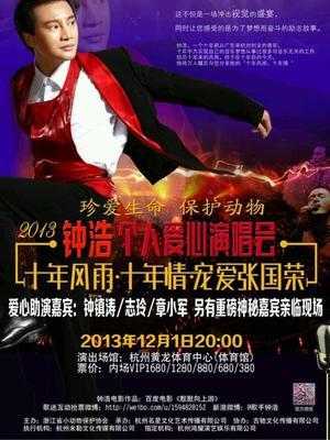 """钟浩2013""""十年风雨·十年情·宠爱张国荣""""杭州演唱会"""